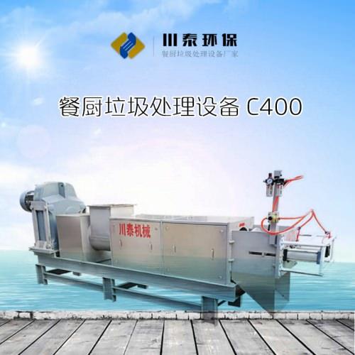 大型餐厨垃圾处理设备 C400