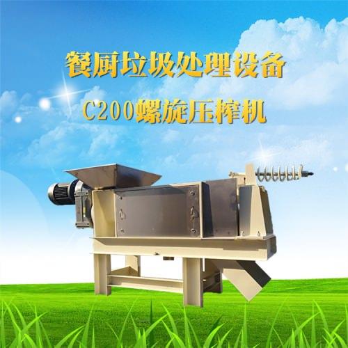 餐厨垃圾处理设备 C200