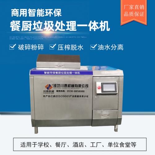 學校醫院餐廚廚余垃圾處理機器