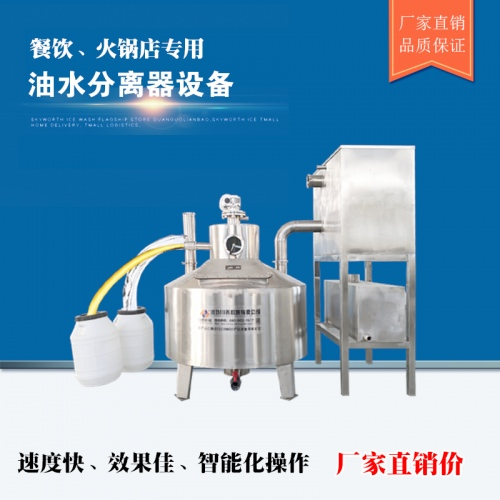 厨余餐饮油水分离器