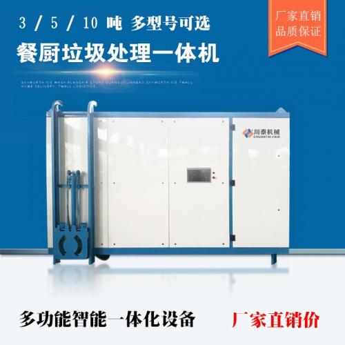 5吨餐厨垃圾处理设备一体机