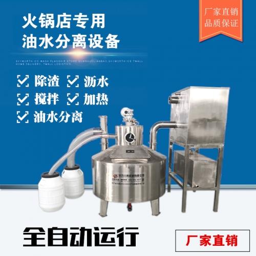 火锅店专用油水分离器